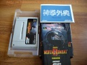 DrDMkM-Games-Super-Famicom-Japanese-MK2-005